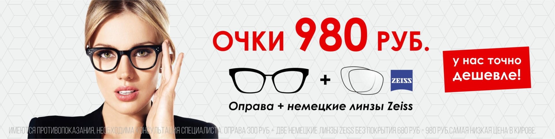 e425f2e5917f Главная - Люкс Оптика